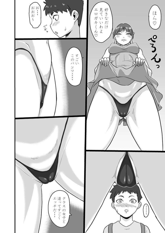 Rojiura no Mesuneko 6