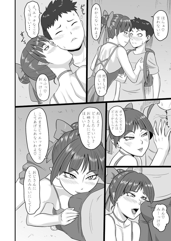 Rojiura no Mesuneko 8