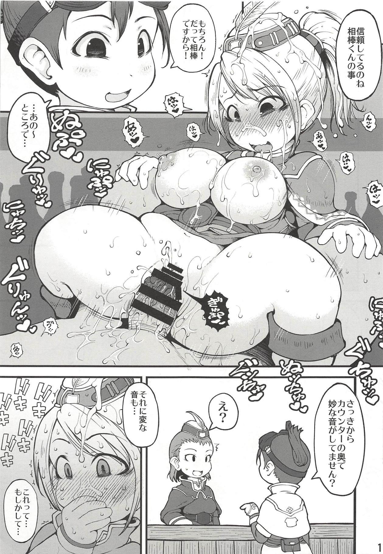 Katsuyoku no Uketsukejou 9