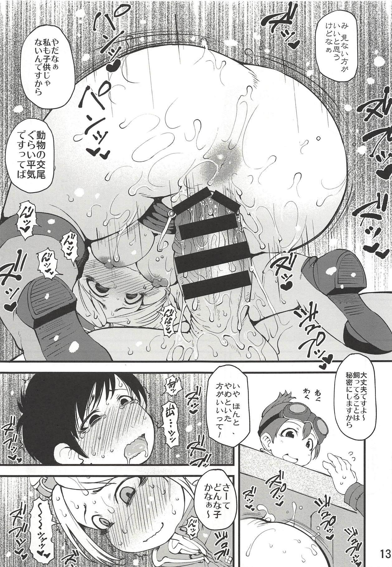 Katsuyoku no Uketsukejou 11