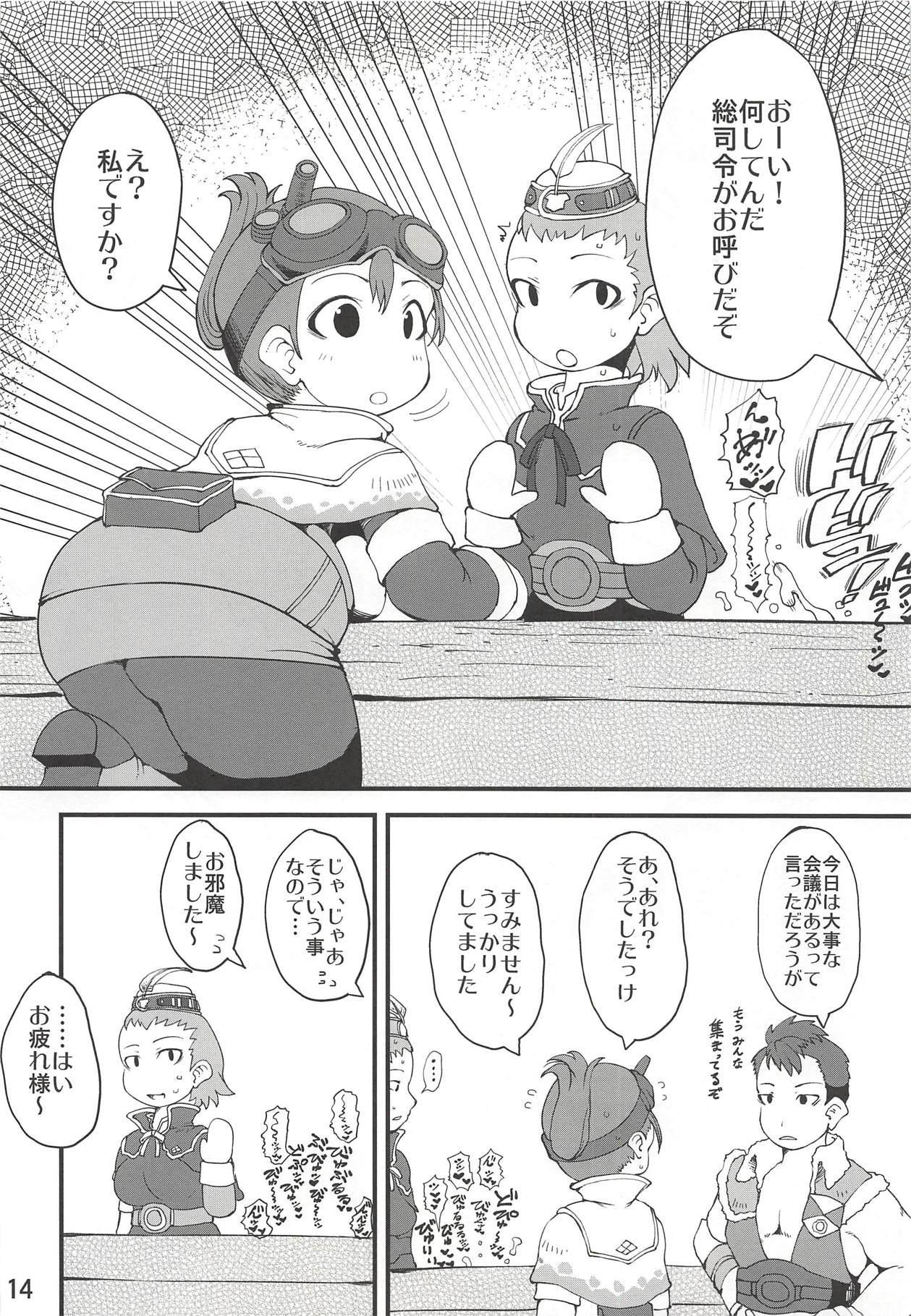 Katsuyoku no Uketsukejou 12