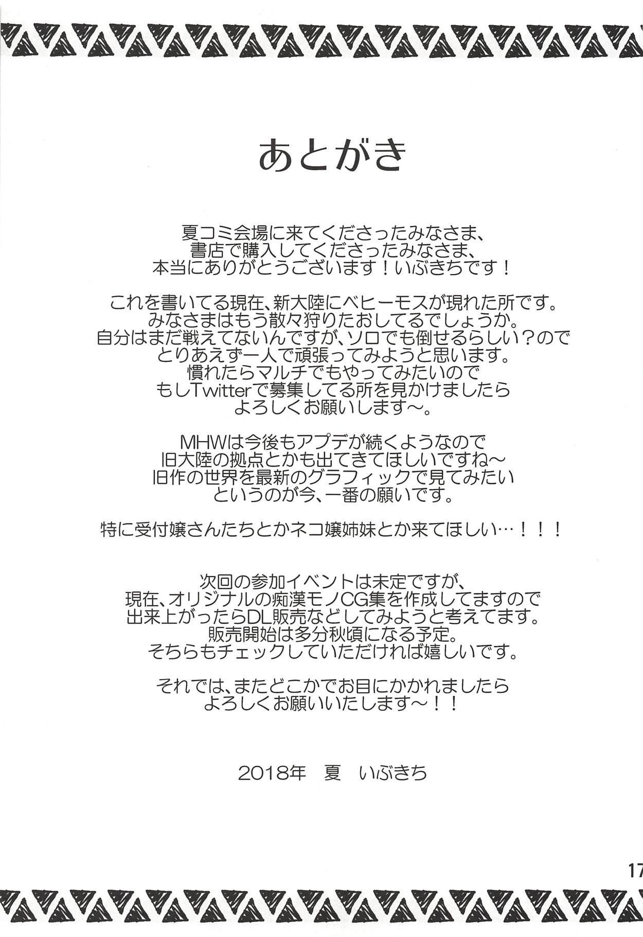 Katsuyoku no Uketsukejou 15