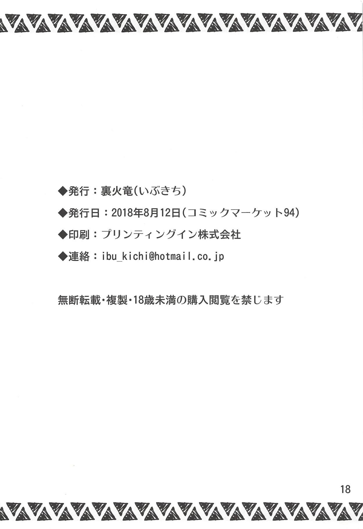 Katsuyoku no Uketsukejou 16