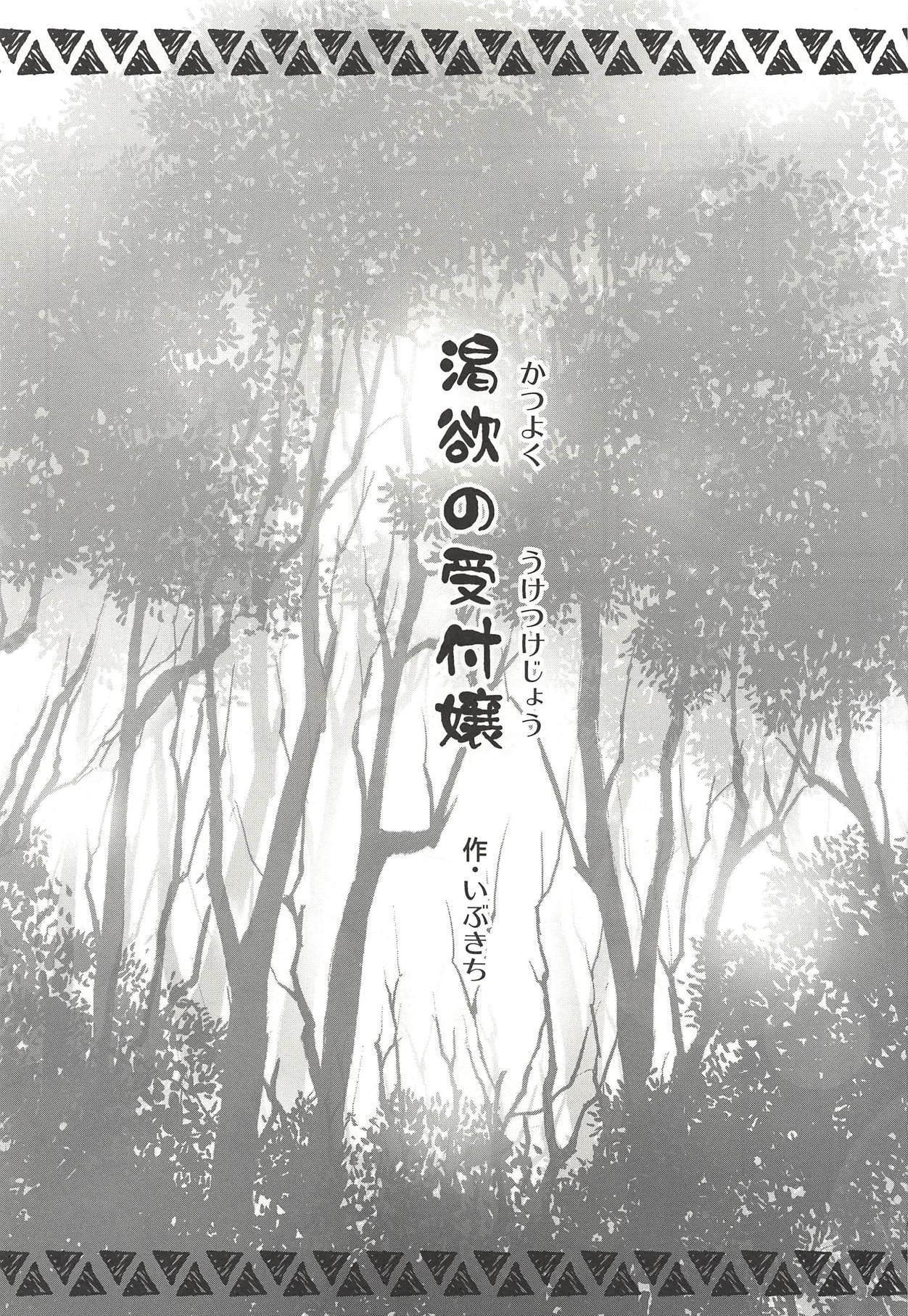 Katsuyoku no Uketsukejou 1