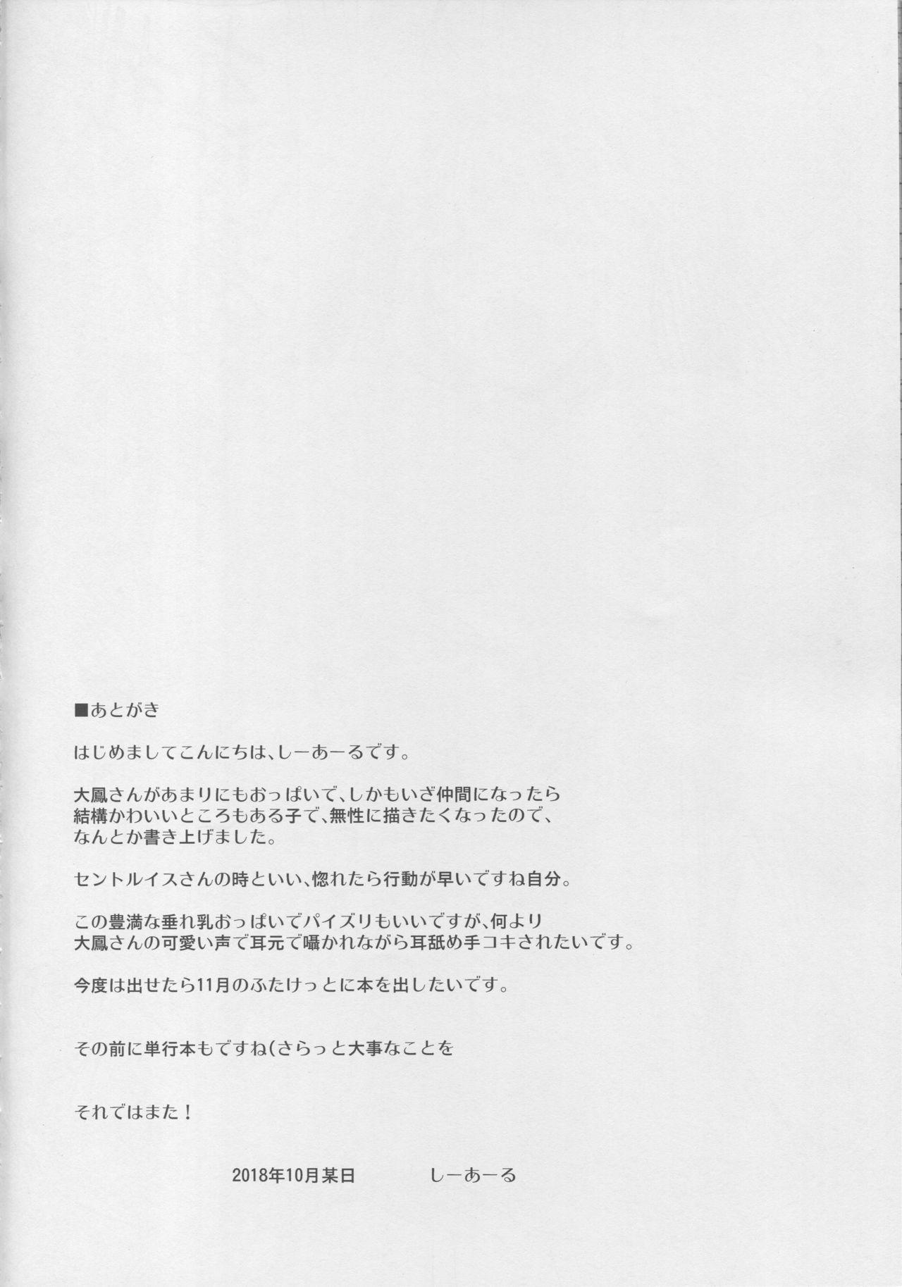 Kochira Taihou 03 18