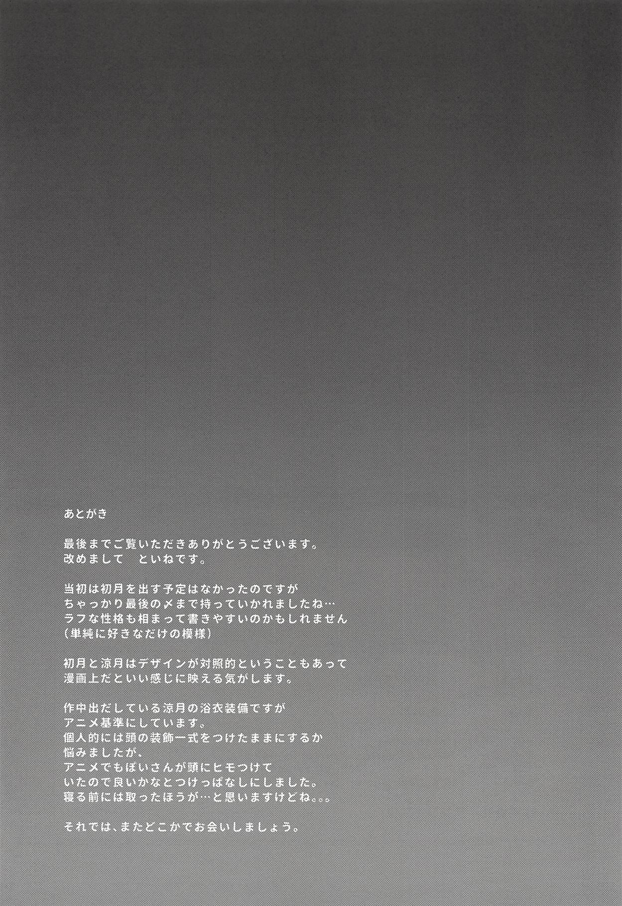 Suzutsuki no Itsukakan Hansei Houshi 19