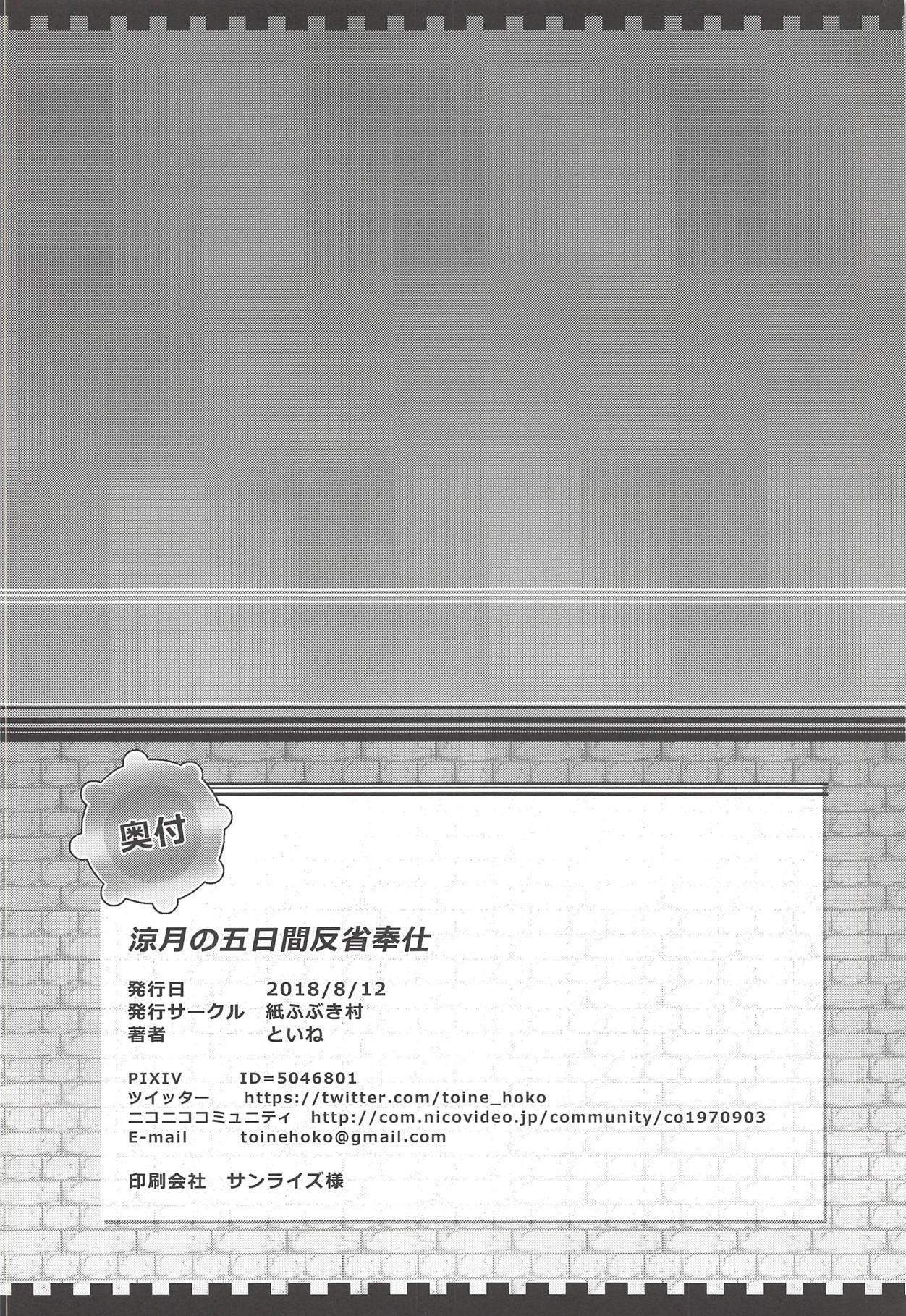 Suzutsuki no Itsukakan Hansei Houshi 20