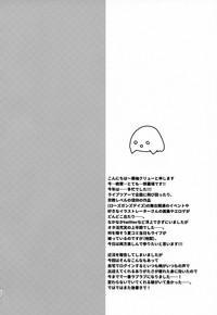 Akatsuki no Oyome-san Challenge 3
