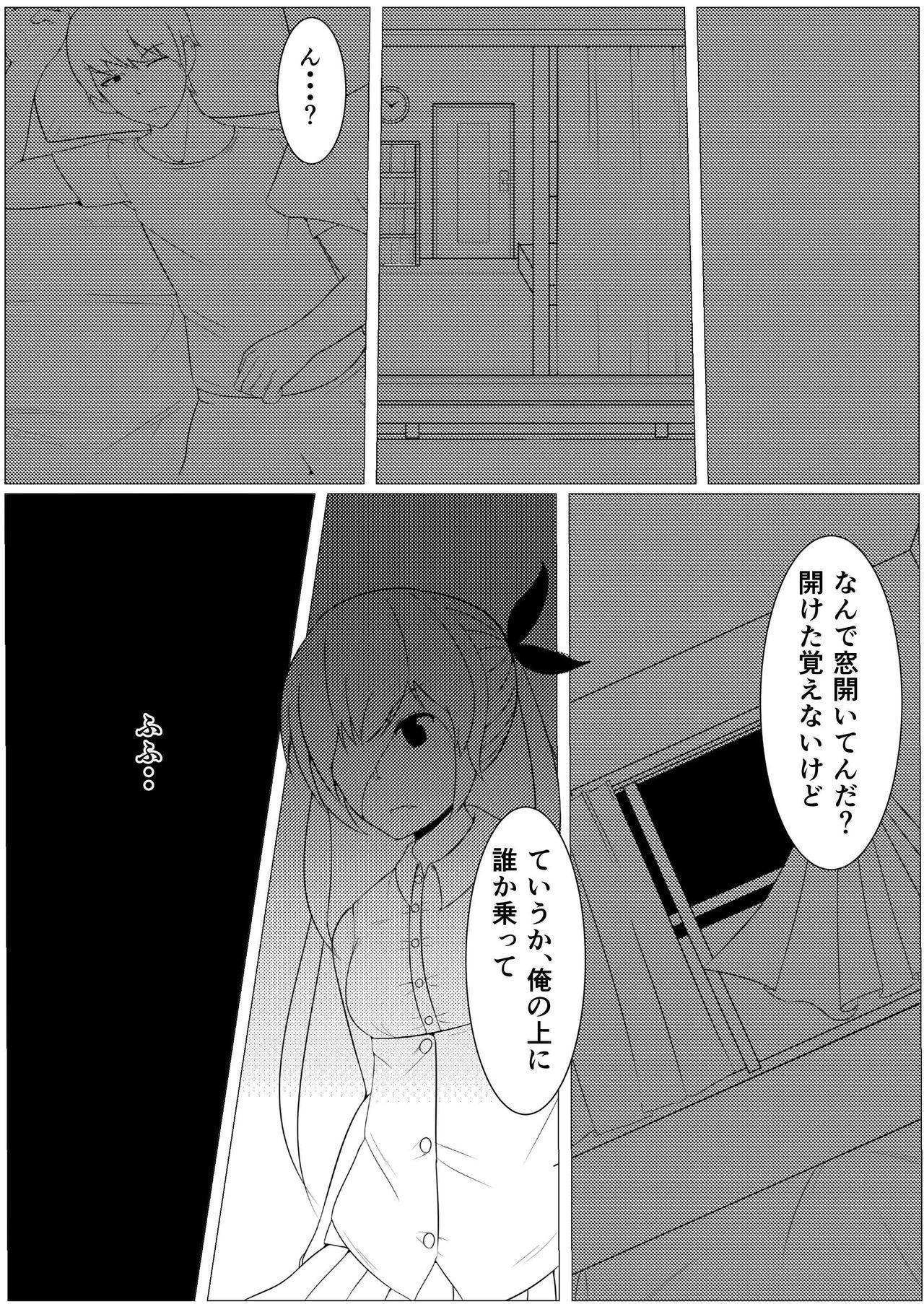 Oshikake Kyuuketsuki 1