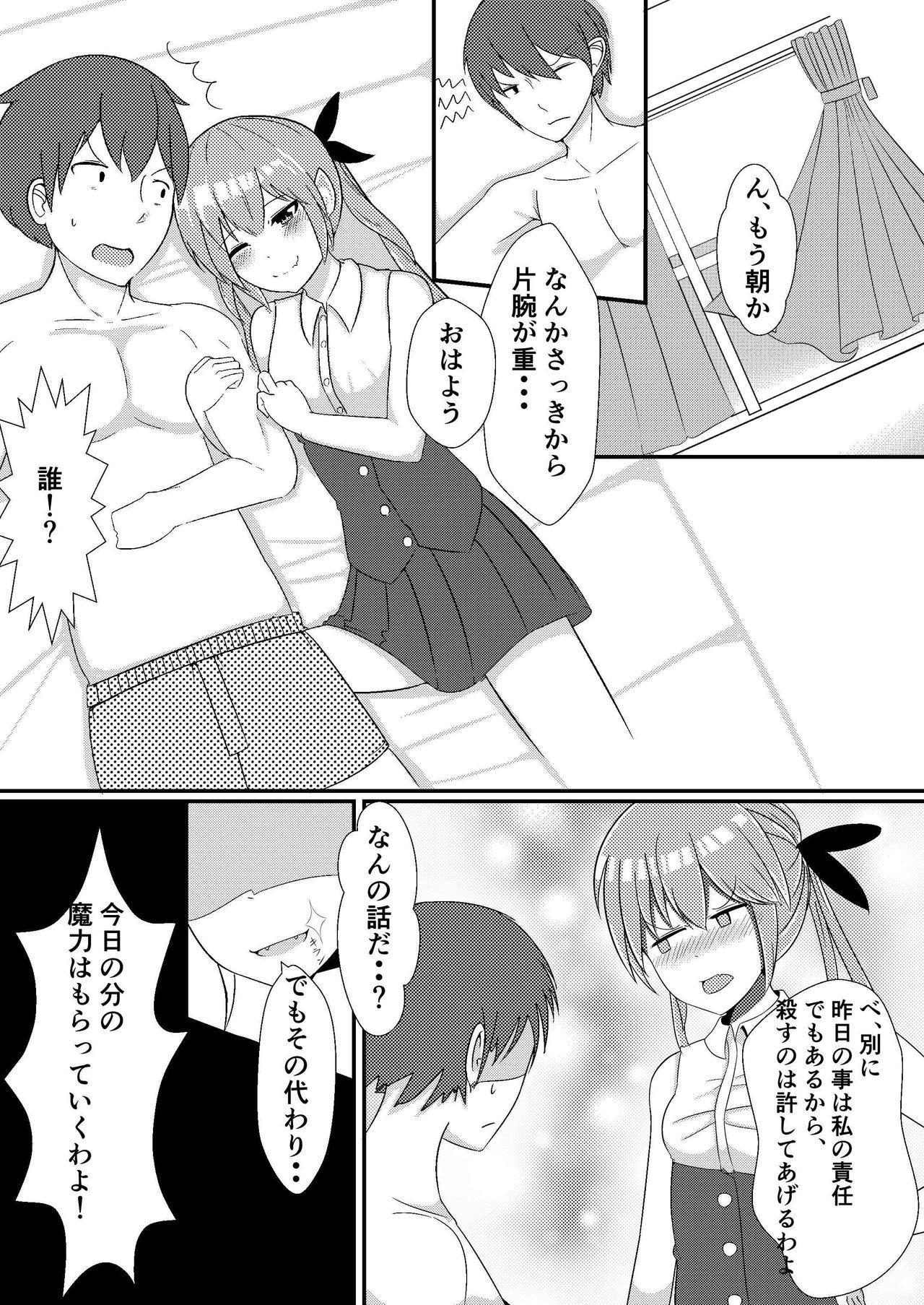Oshikake Kyuuketsuki 26
