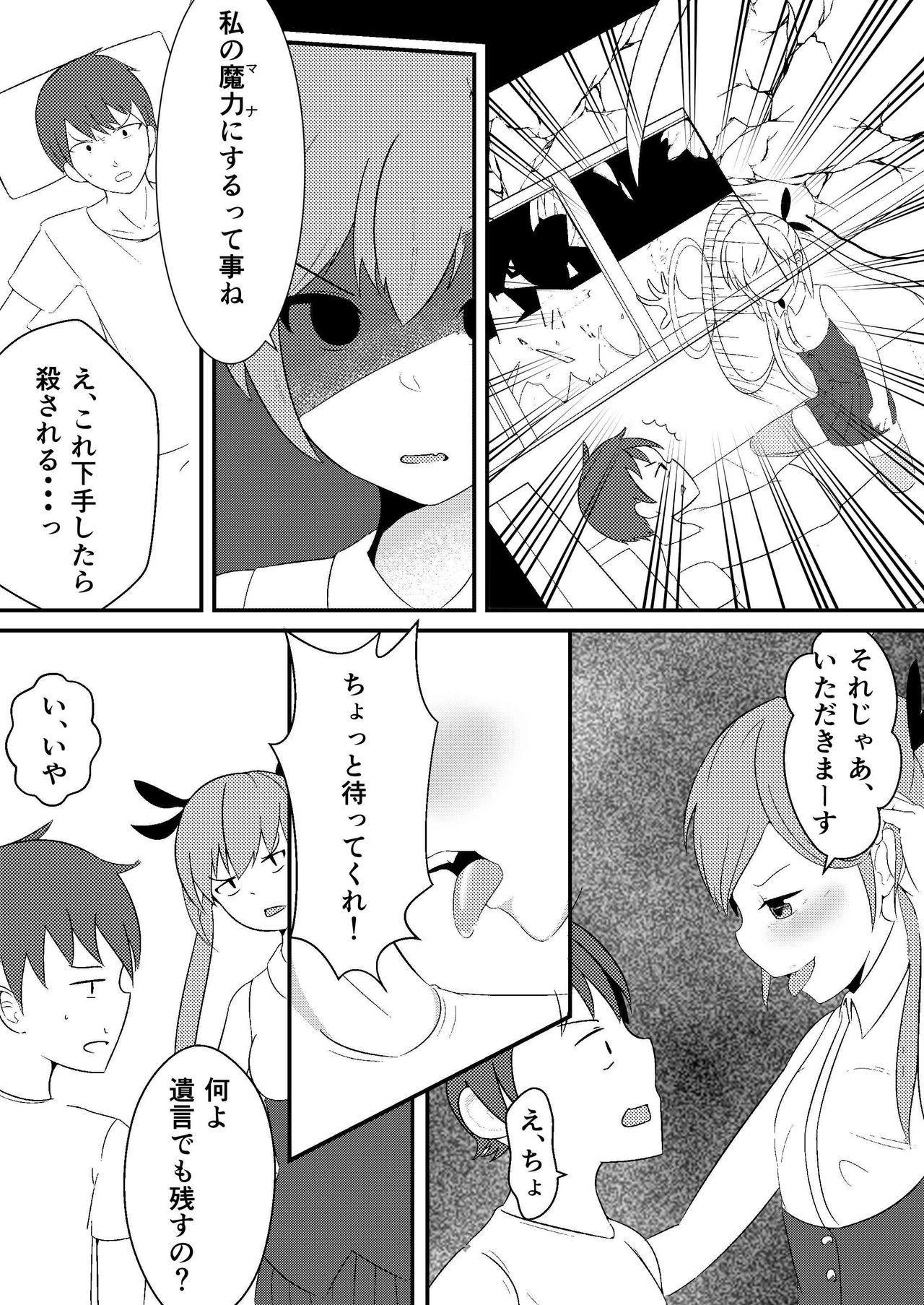 Oshikake Kyuuketsuki 3