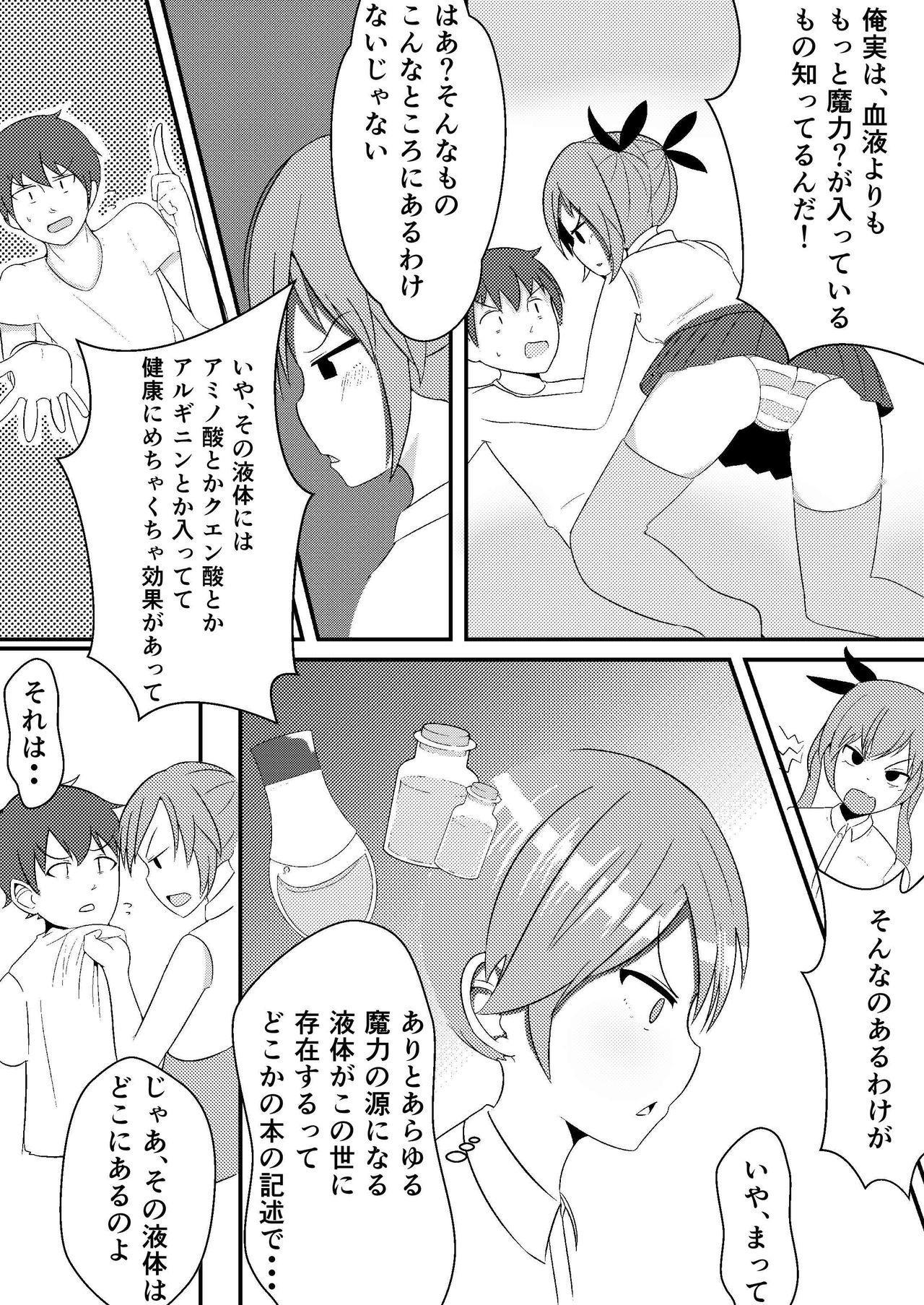 Oshikake Kyuuketsuki 4