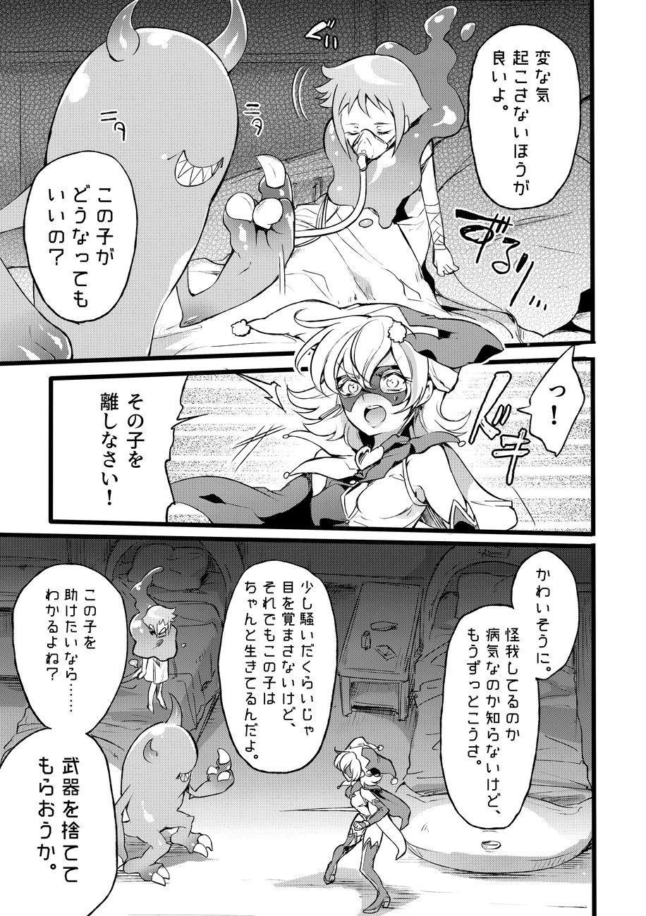 Douke no Kishi Lala Wisteria 01 ~ 06 107