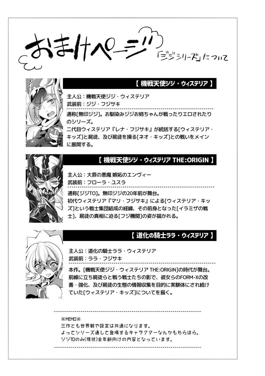 Douke no Kishi Lala Wisteria 01 ~ 06 10