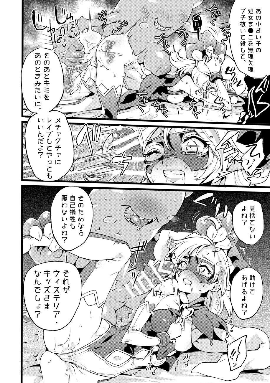 Douke no Kishi Lala Wisteria 01 ~ 06 114