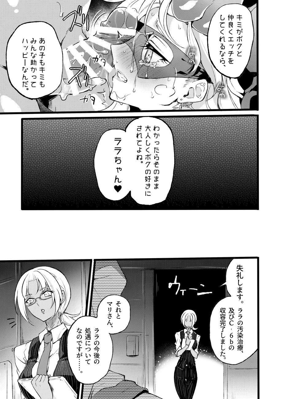 Douke no Kishi Lala Wisteria 01 ~ 06 115