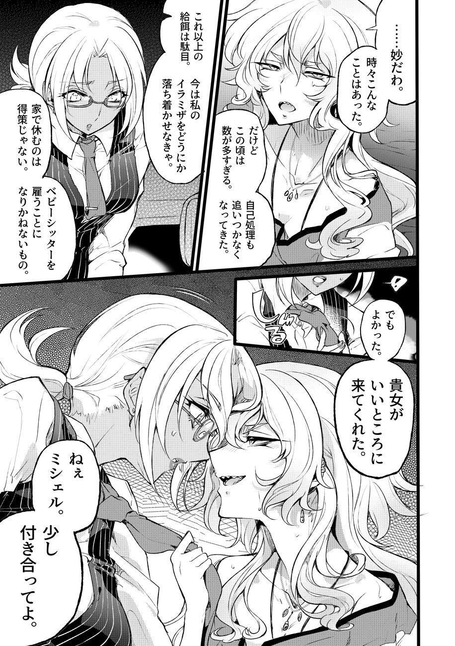 Douke no Kishi Lala Wisteria 01 ~ 06 117