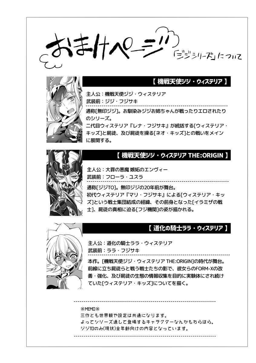 Douke no Kishi Lala Wisteria 01 ~ 06 28