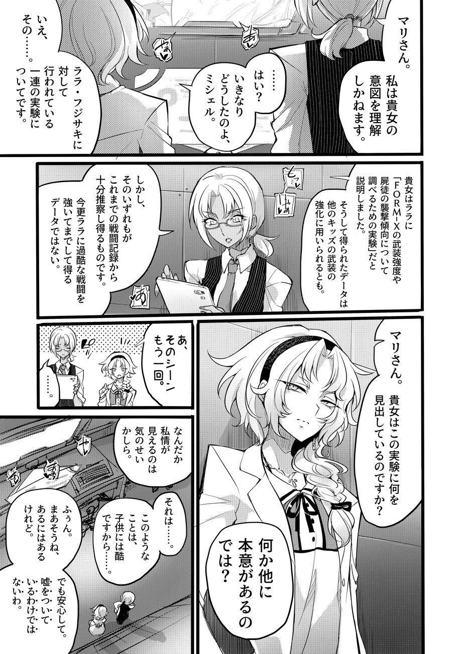 Douke no Kishi Lala Wisteria 01 ~ 06 52