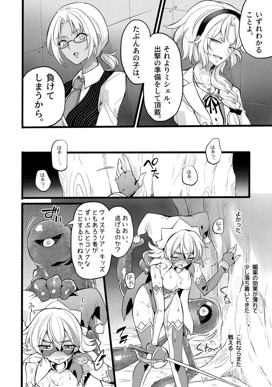 Douke no Kishi Lala Wisteria 01 ~ 06 53