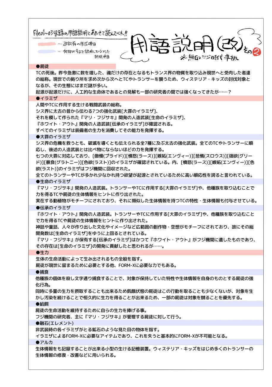 Douke no Kishi Lala Wisteria 01 ~ 06 69
