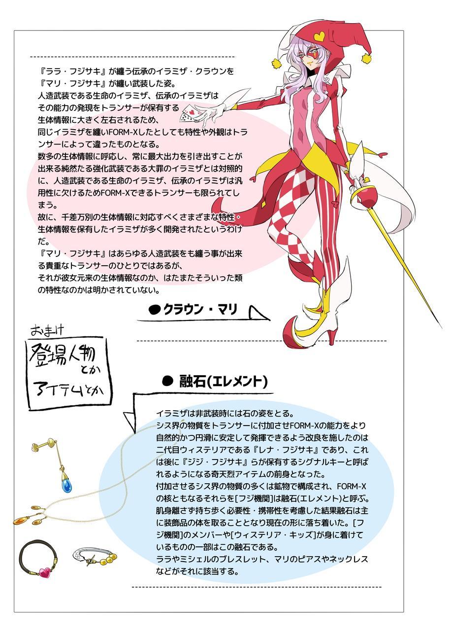 Douke no Kishi Lala Wisteria 01 ~ 06 70