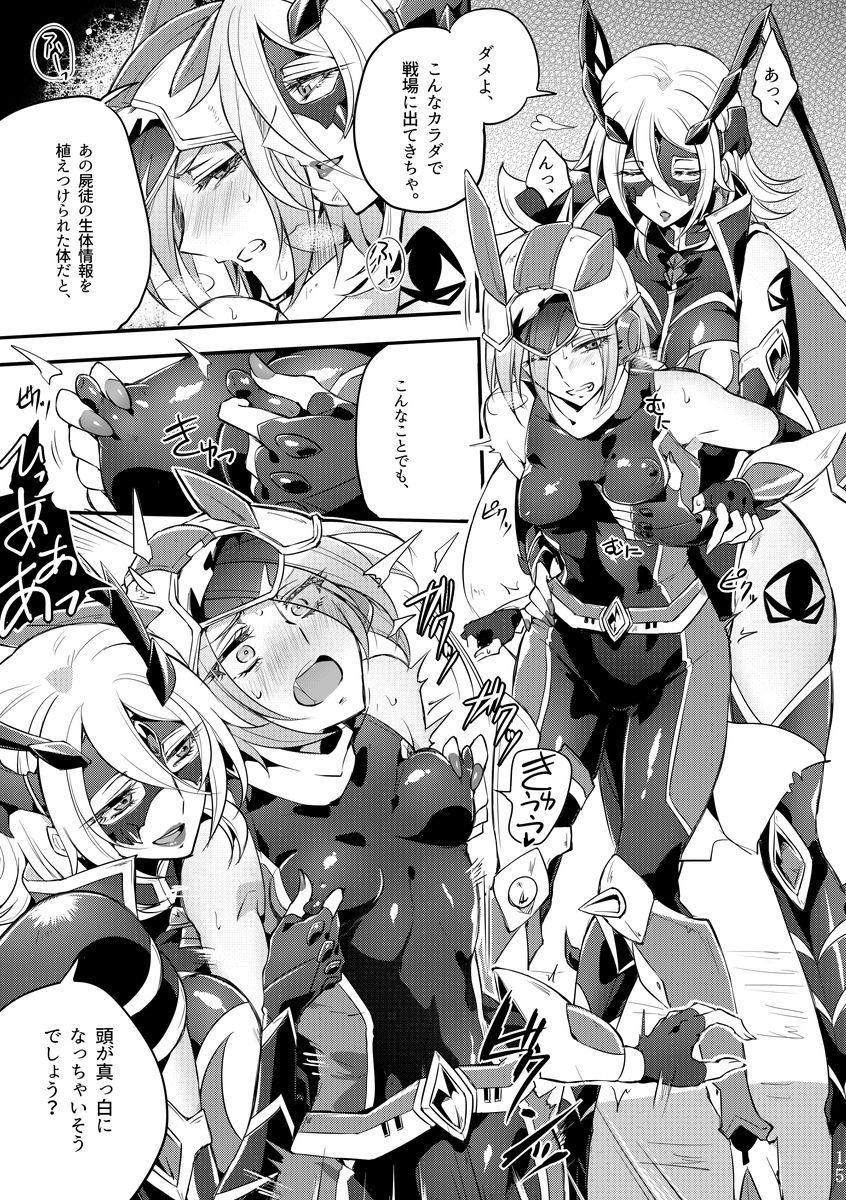 Kisen Tenshi Gigi Wisteria 01 ~ 05 109