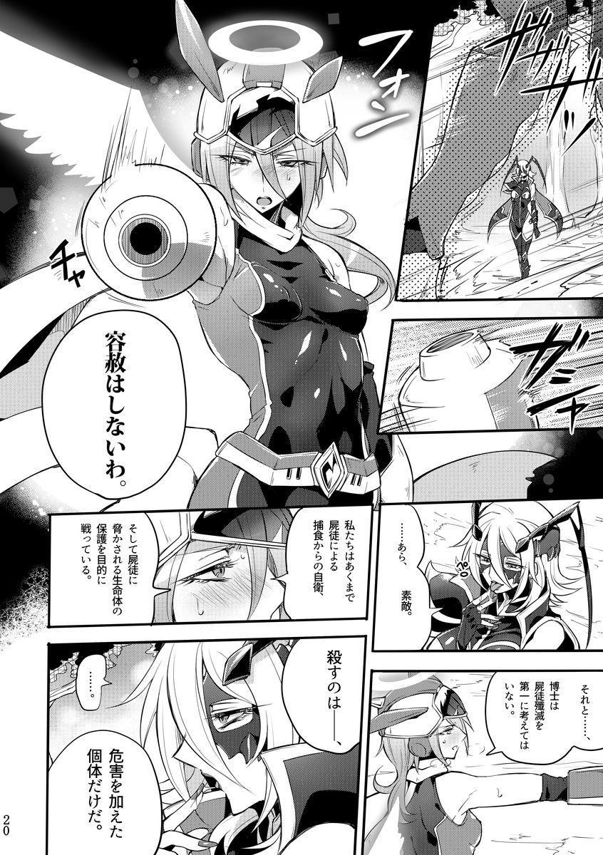 Kisen Tenshi Gigi Wisteria 01 ~ 05 114