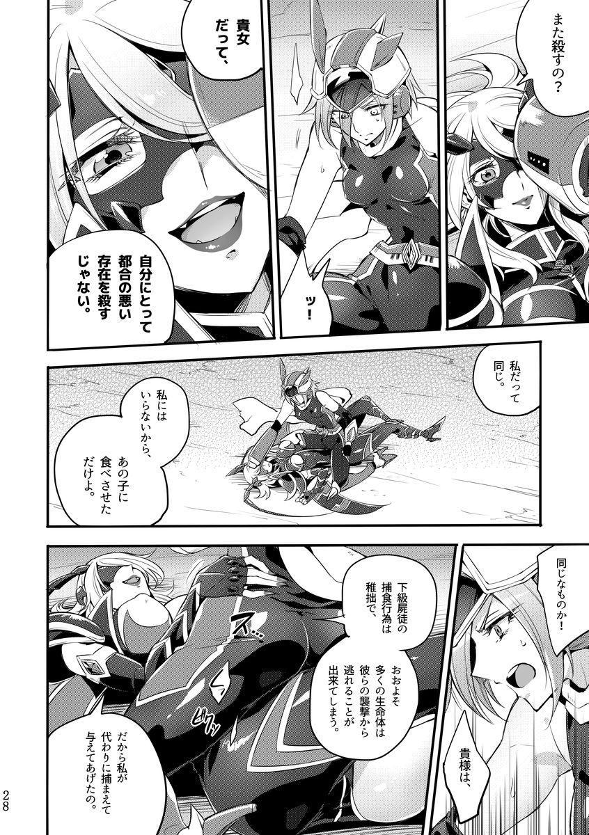 Kisen Tenshi Gigi Wisteria 01 ~ 05 122