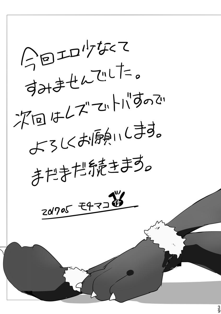 Kisen Tenshi Gigi Wisteria 01 ~ 05 133