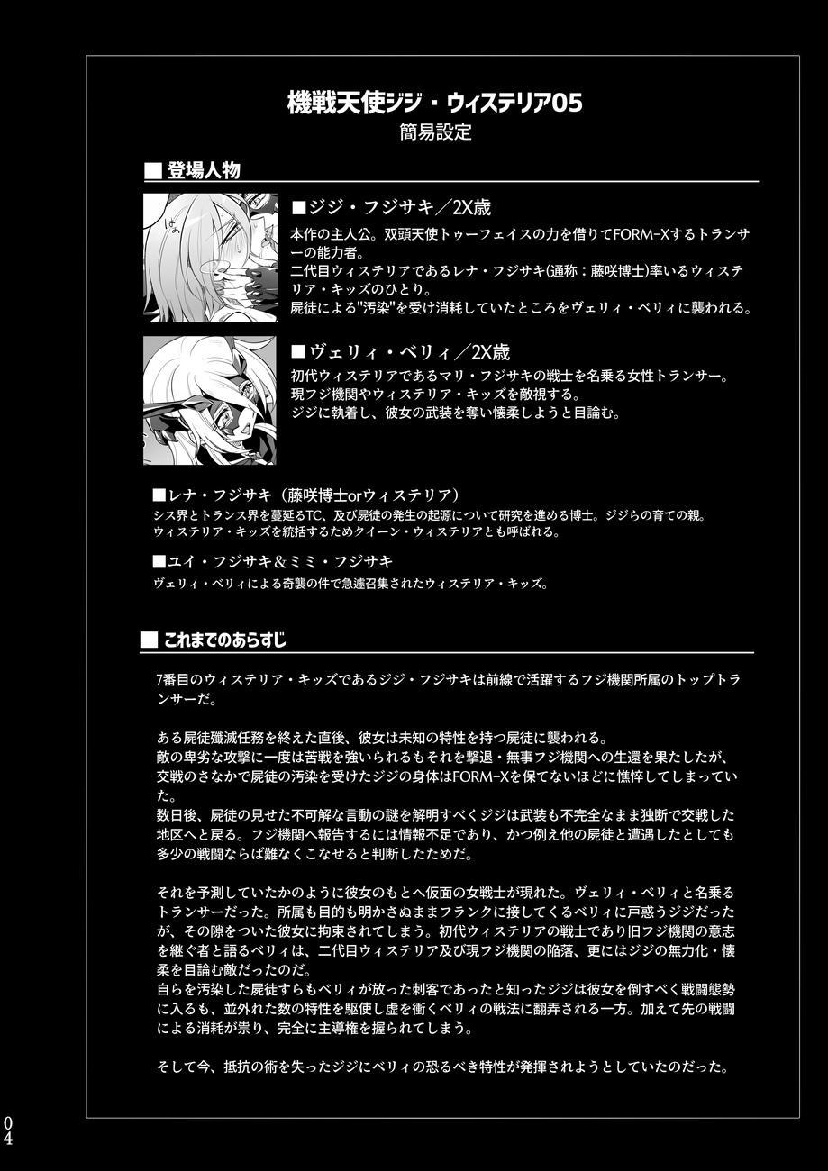Kisen Tenshi Gigi Wisteria 01 ~ 05 137