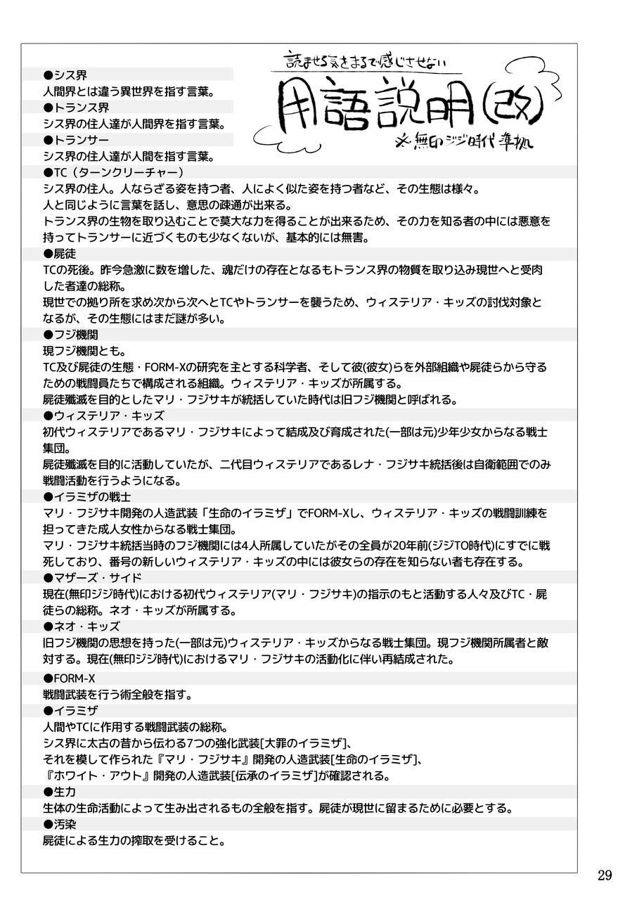 Kisen Tenshi Gigi Wisteria 01 ~ 05 162