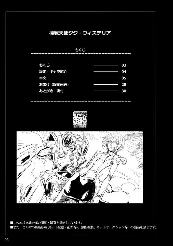 Kisen Tenshi Gigi Wisteria 01 ~ 05 1
