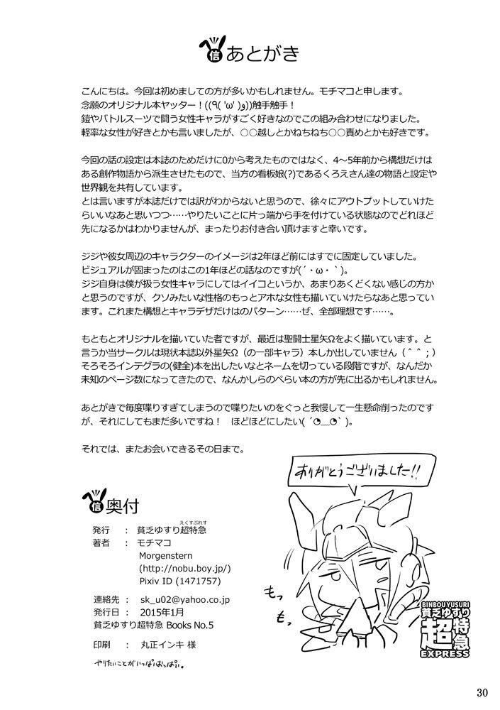 Kisen Tenshi Gigi Wisteria 01 ~ 05 28