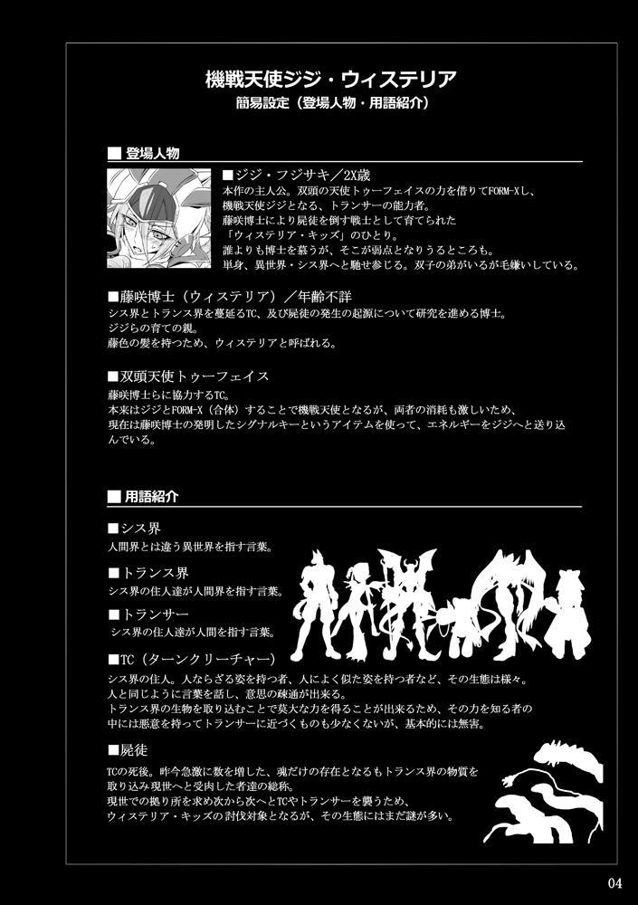 Kisen Tenshi Gigi Wisteria 01 ~ 05 2