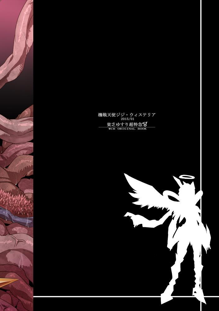 Kisen Tenshi Gigi Wisteria 01 ~ 05 29