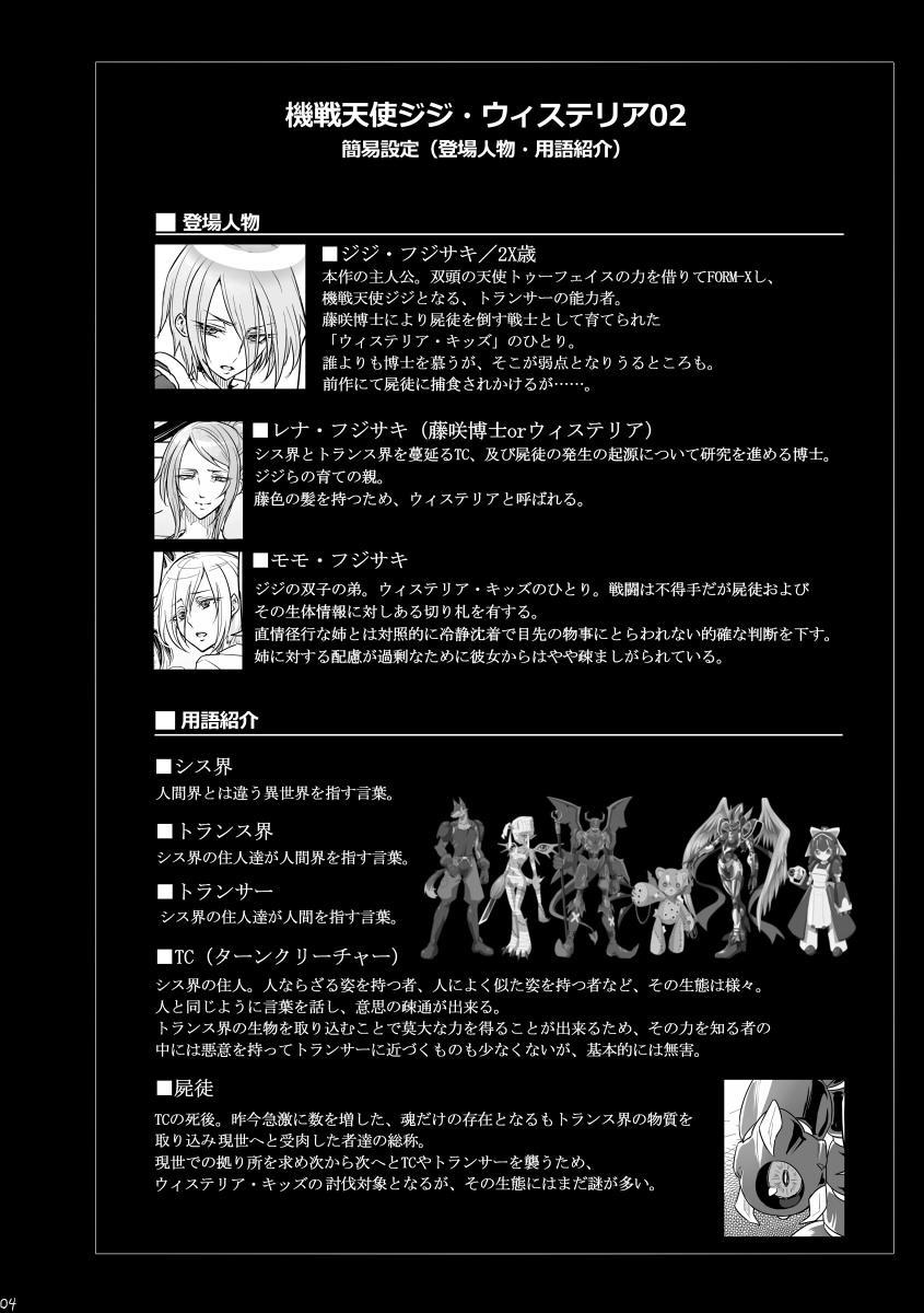 Kisen Tenshi Gigi Wisteria 01 ~ 05 32