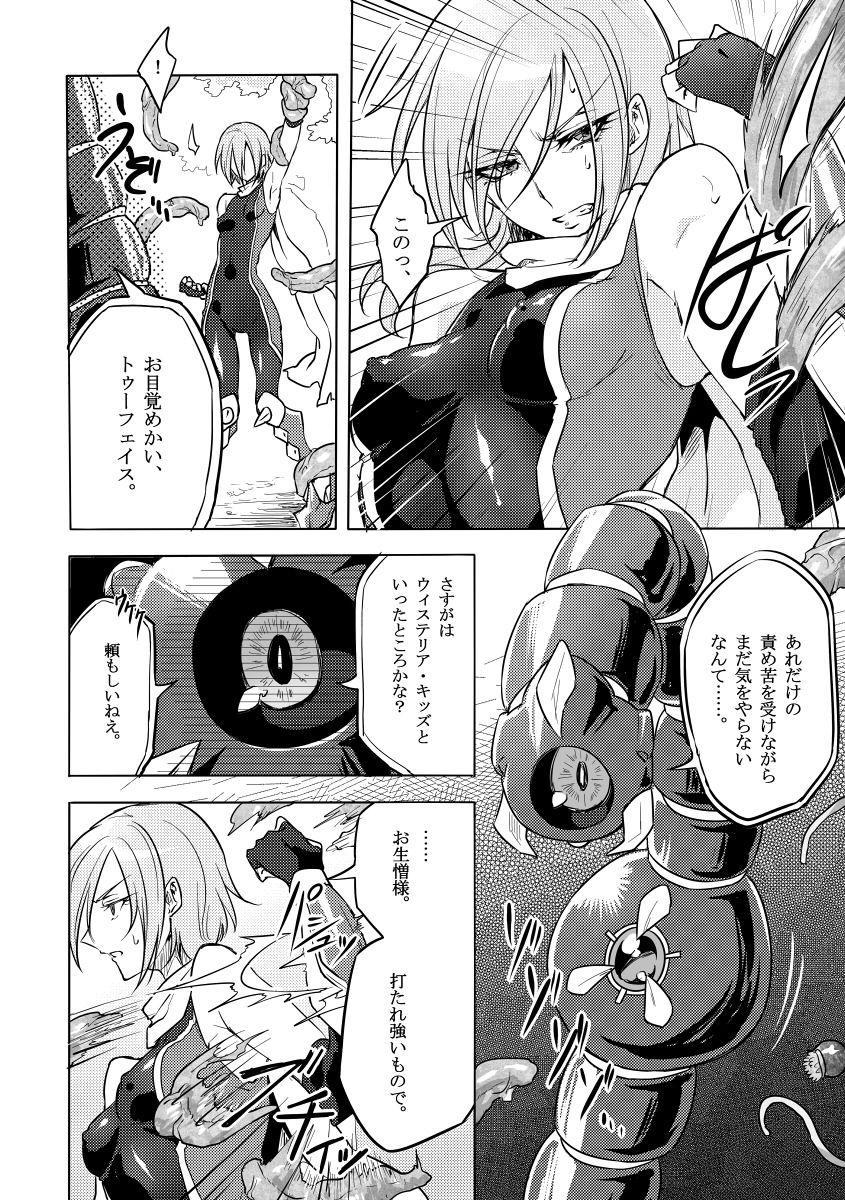 Kisen Tenshi Gigi Wisteria 01 ~ 05 36
