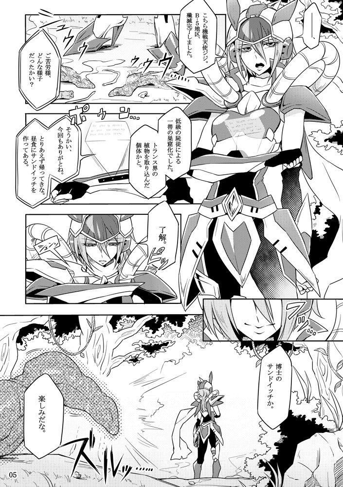 Kisen Tenshi Gigi Wisteria 01 ~ 05 3