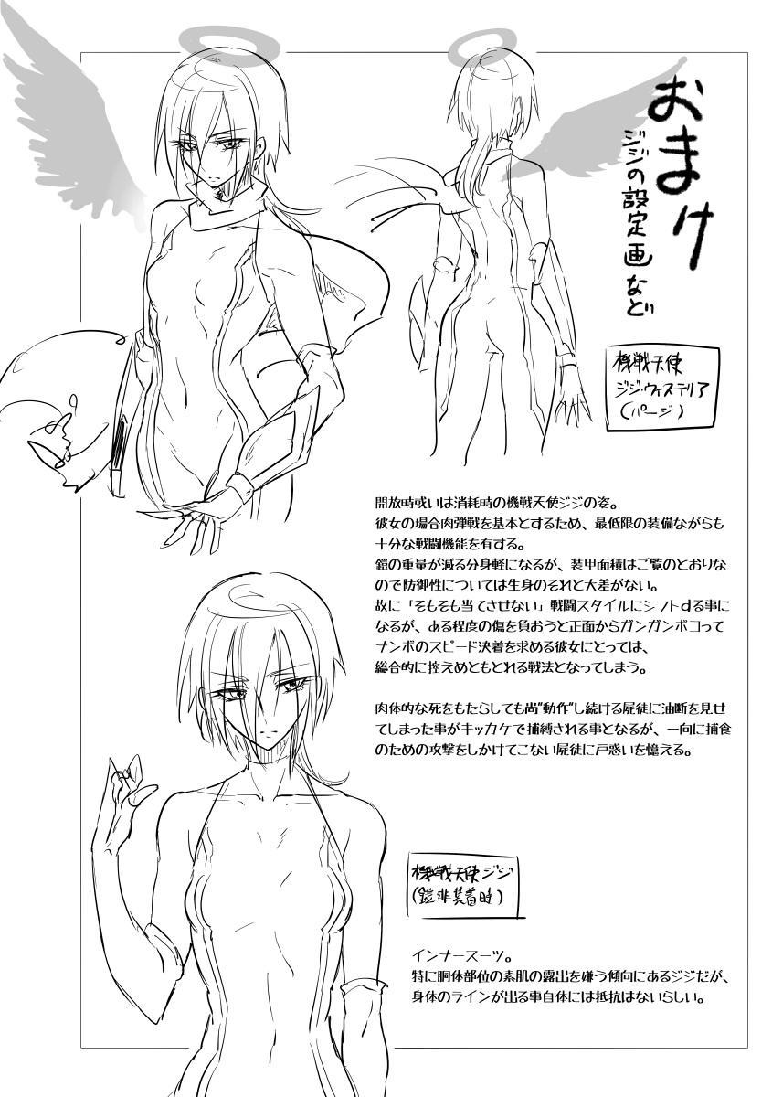 Kisen Tenshi Gigi Wisteria 01 ~ 05 58