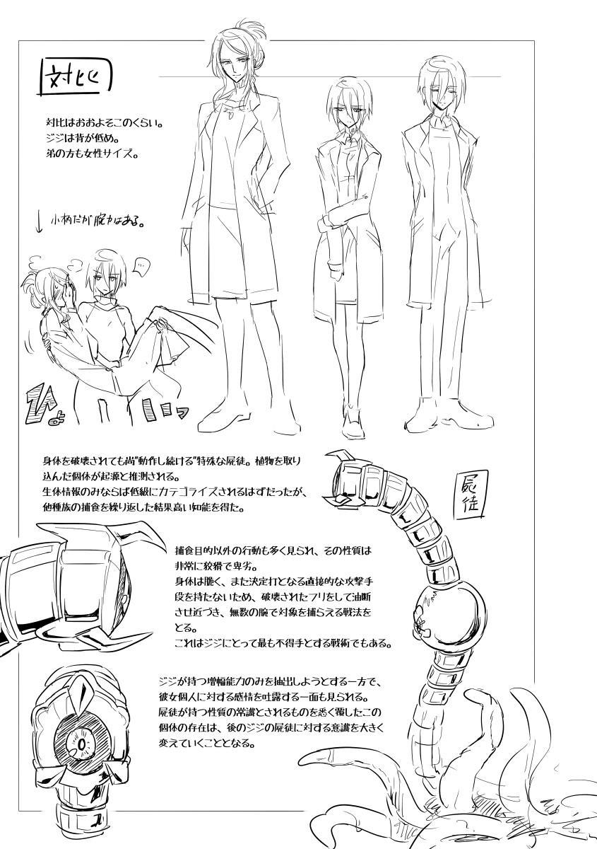 Kisen Tenshi Gigi Wisteria 01 ~ 05 61