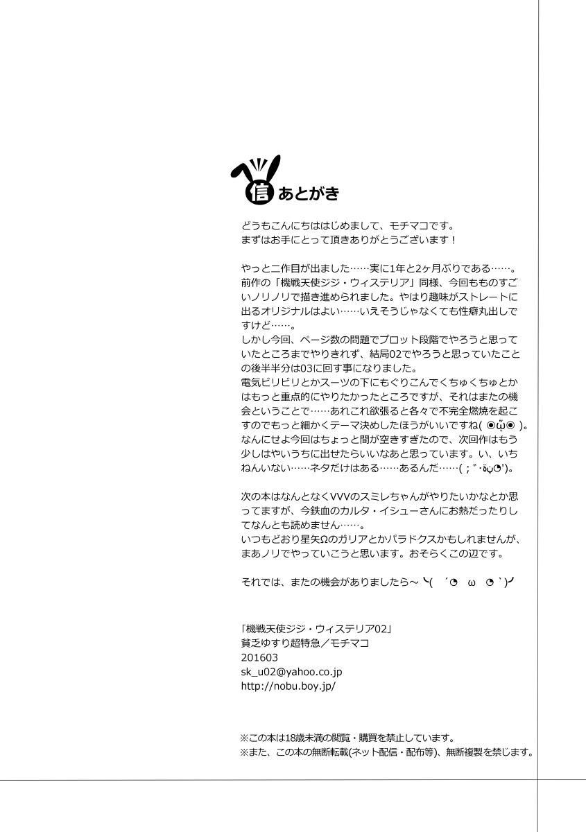 Kisen Tenshi Gigi Wisteria 01 ~ 05 62