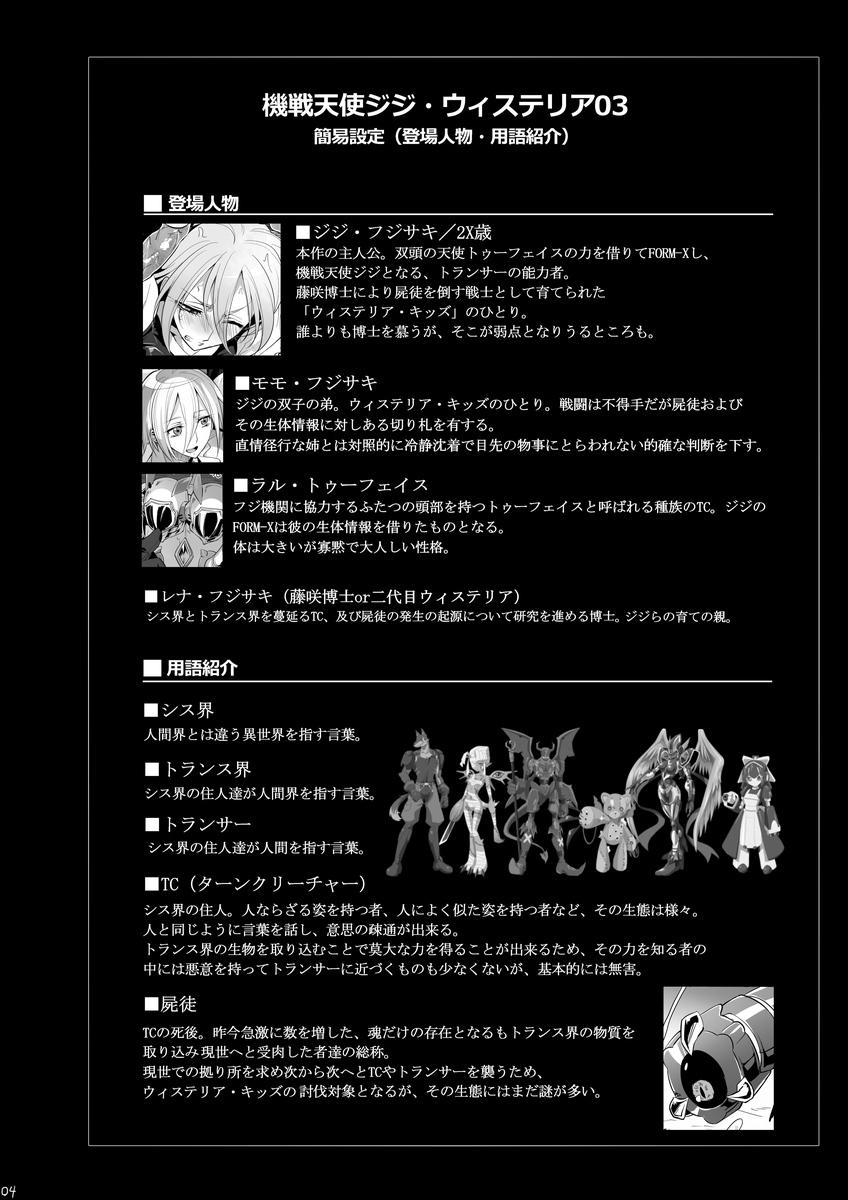 Kisen Tenshi Gigi Wisteria 01 ~ 05 65