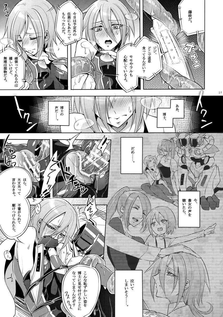 Kisen Tenshi Gigi Wisteria 01 ~ 05 72
