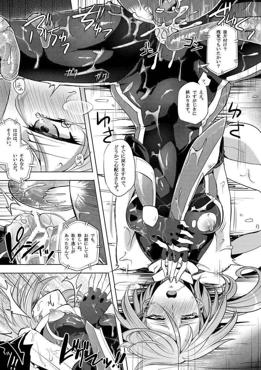 Kisen Tenshi Gigi Wisteria 01 ~ 05 74