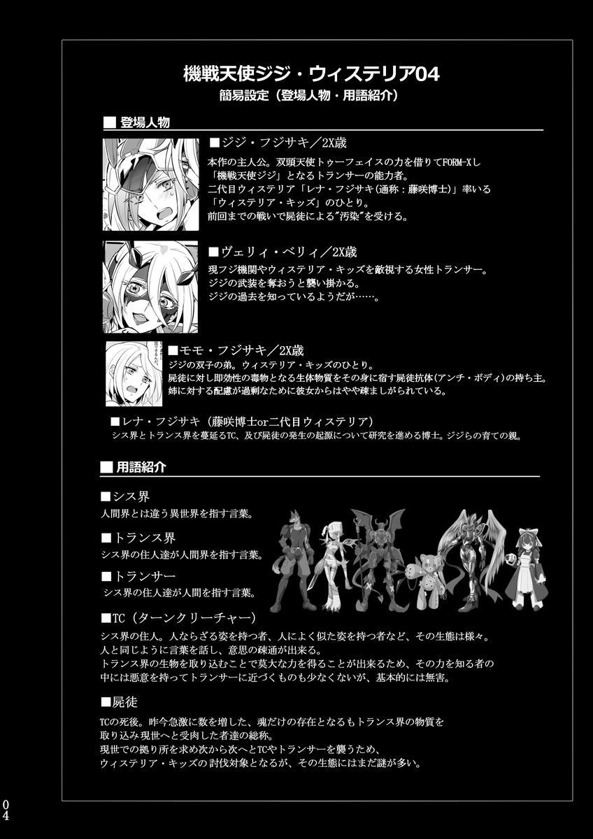 Kisen Tenshi Gigi Wisteria 01 ~ 05 98