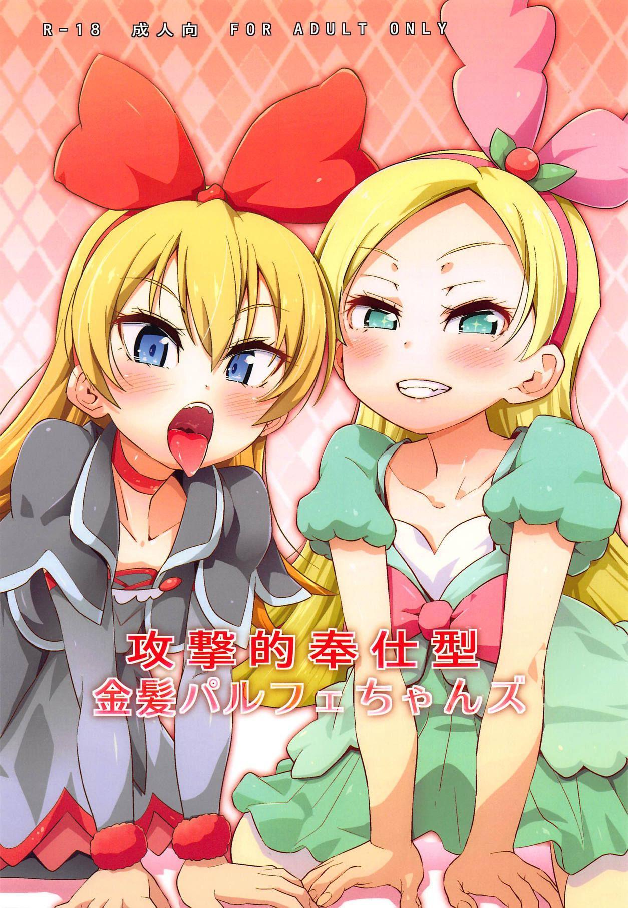 (C94) [CLUTCH SHOT KING (Kakkuu)] Kougekiteki Houshigata Kinpatsu Parfait-chans   Aggressive Servicing Blonde Parfait-chans (Dokidoki! PreCure, Kirakira PreCure a la Mode) [English] {Doujins.com} 0