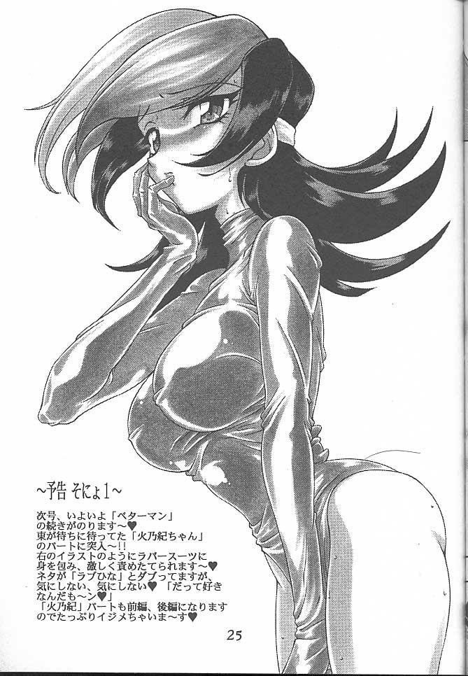 Meika Azumaya Vol.7 26