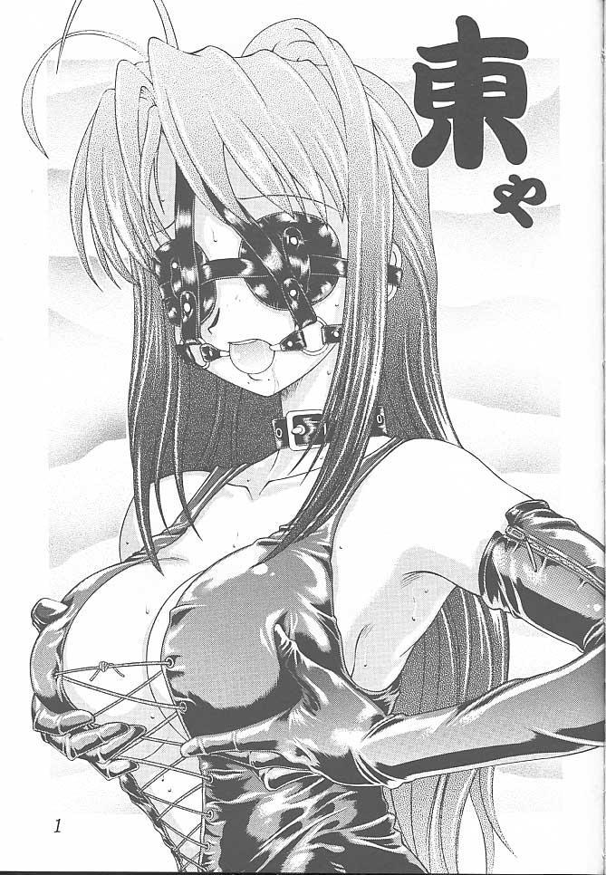 Meika Azumaya Vol.7 3