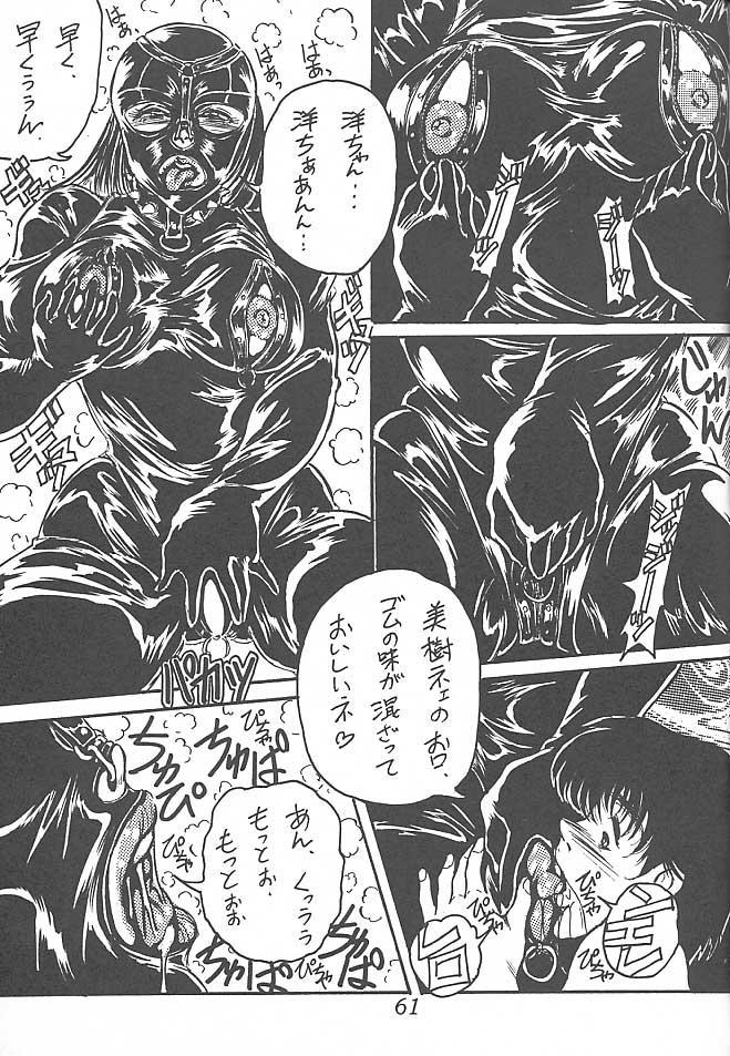 Meika Azumaya Vol.7 62